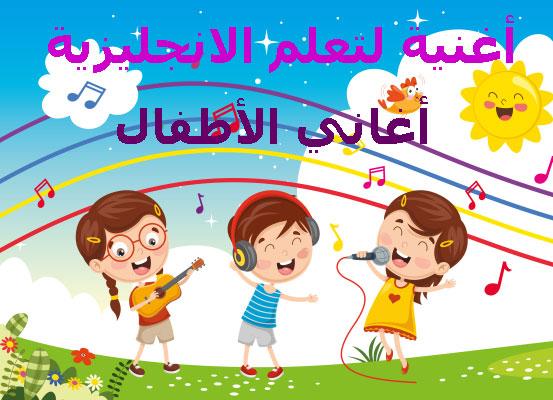 أغنية لتعلم اللغة الانجليزية أغاني أطفال بالانجليزي English