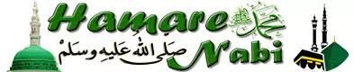 Hamare Nabi ﷺ - Hadith Of The Day | Hadith | Darood Sharif Collection