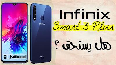 سعر ومواصفات Infinix Smart 3 Plus في الجزائر