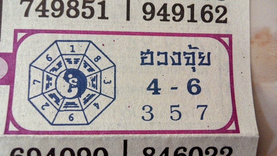 Original Thai lottery Paper