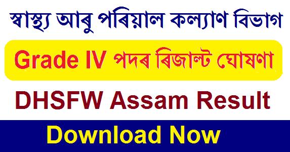 DHSFW Assam Result 2020
