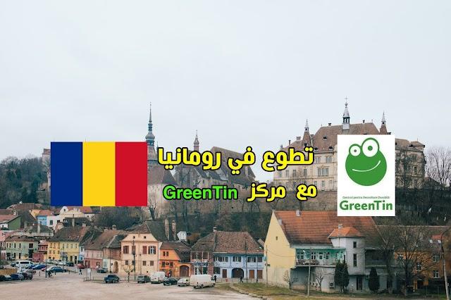 فرصة تطوع  مع مركز Greentin للتنمية المستدامة في رومانيا لمدة (ممولة)