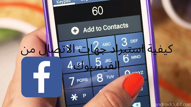 كيفية استيراد جهات الاتصال من الفيسبوك