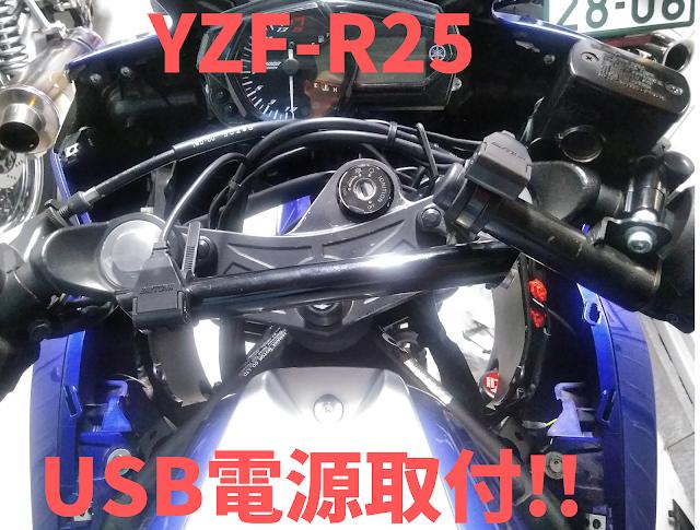 YZFーR25 USB電源の写真