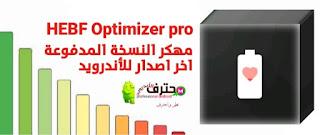 تحميل تطبيق HEBF Optimizer Pro مهكر النسخة المدفوعة للاندرويد