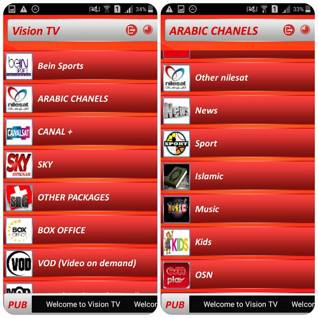 تحميل تطبيق Vision IPTV 2020 + كود التفعيل