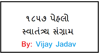 1857 first independence struggle For Police, Talati, Cleark Exam by Vijay Jadav