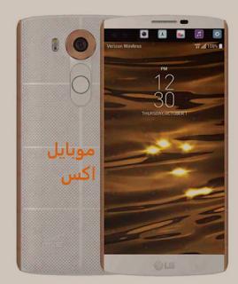 سعر ال جى فى 10 LG V10 في مصر اليوم