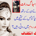 Sadia Imam Real Life Biography after Marriage