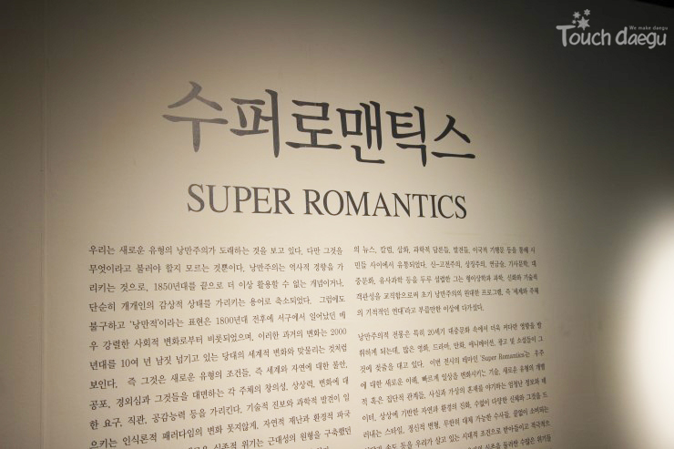 Daegu Art Factory - Super Romantics 2