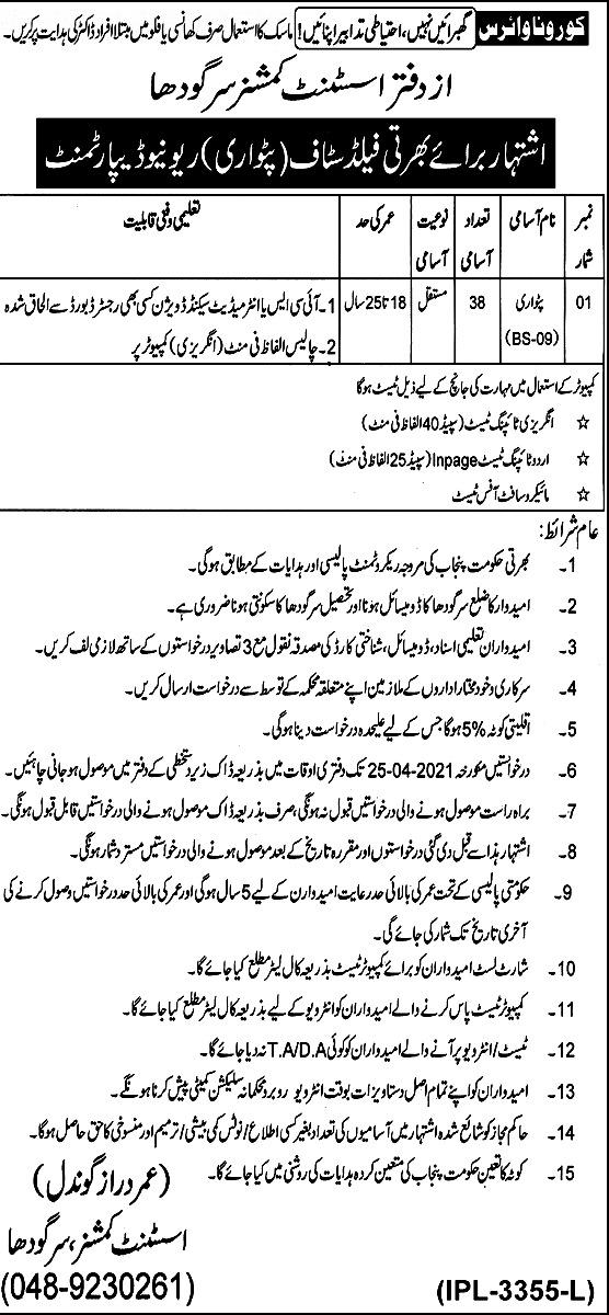 Revenue Department Ac Sargodha Field  Patwari jobs 2021