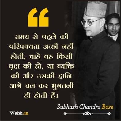 Netaji Subhash Chandra Bose Birthday Wishes Images In Hindi