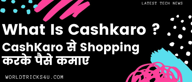 What Is Cashkaro || Cashkaro Kya Hota hai