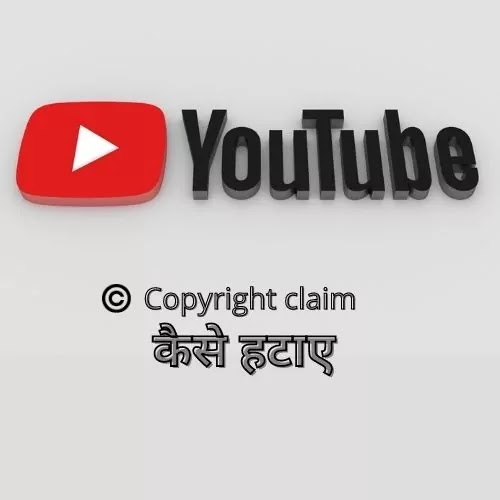 How to remove copyright strike on my youtube videos ? | अपने youtube video से Copyright strike कैसे हटाए  easily
