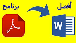 افضل برنامج تحويل pdf الى word يدعم اللغة العربية كامل 2020