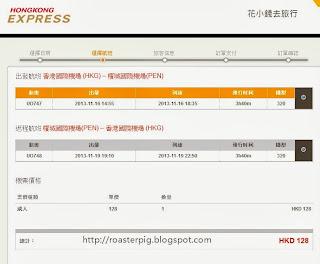 香港快運特價機票2013 Blogger <花小錢去旅行>
