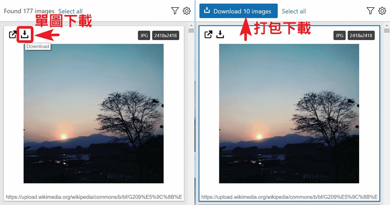 Imageye 一鍵找出網頁所有圖片