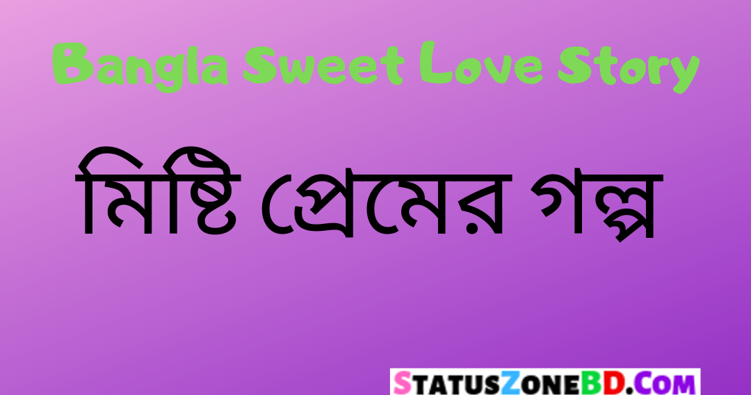 Bangla Sweet Love Story Valobasar Golpo-মিষ্টি