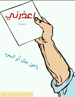رواية اعذرني ساعوضك كاملة بقلم ياسمين جمال