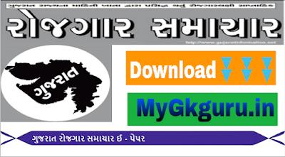 Gujarat rojgar samachar PDF Download | Gujarat rojgar samachar E-paper 1