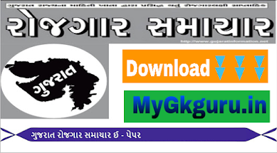 Gujarat rojgar samachar PDF Download (11 july 2018) 1