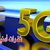 ثغرات أمنية جديدة تؤثر على شبكات 4G و 5G