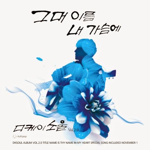 [Single] DKSOUL – 그대 이름 내 가슴에