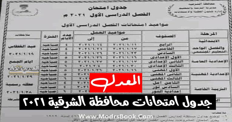جدول امتحانات محافظة الشرقية المعدل 2021 الترم الأول ابتدائي واعدادي