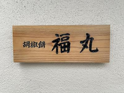 胡椒餅 福丸