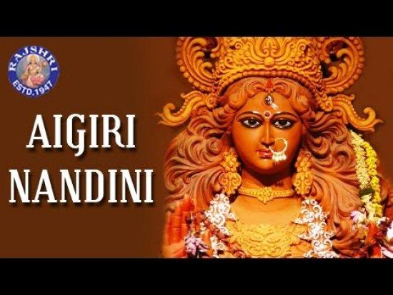 Aigiri Nandini Lyrics Mahishasura Mardini Rajalakshmee Sanjay