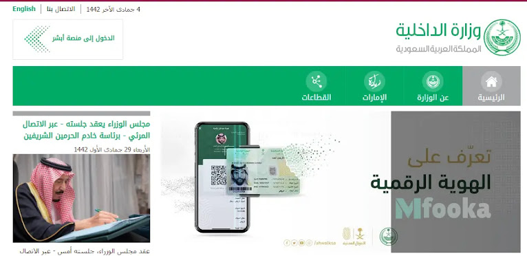 استعلام عن صلاحية الاقامة في السعودية