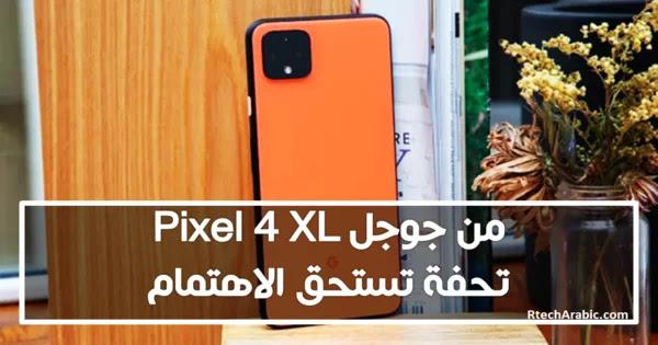 Pixel-4-XL-rtecharabic