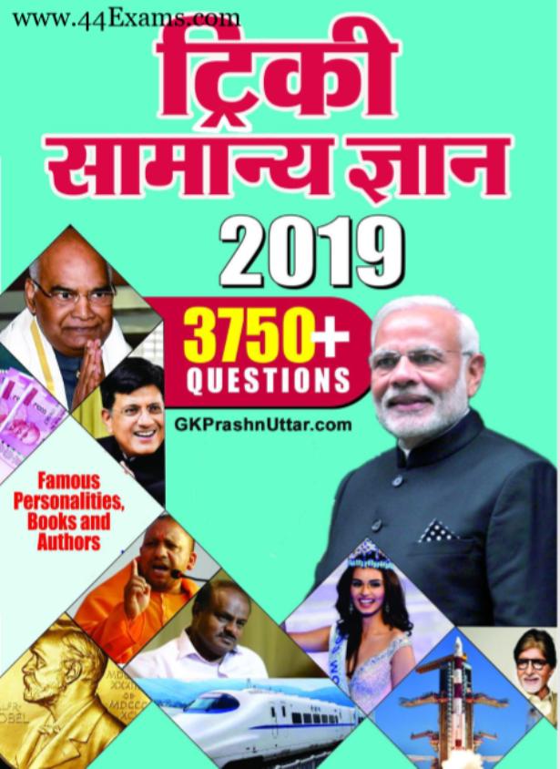 ट्रिकी सामान्य ज्ञान 2019 : सभी प्रतियोगी परीक्षा हेतु हिंदी पीडीऍफ़ पुस्तक | Tricky General Knowledge 2019 : For All Competitive Exam Hindi PDF Book