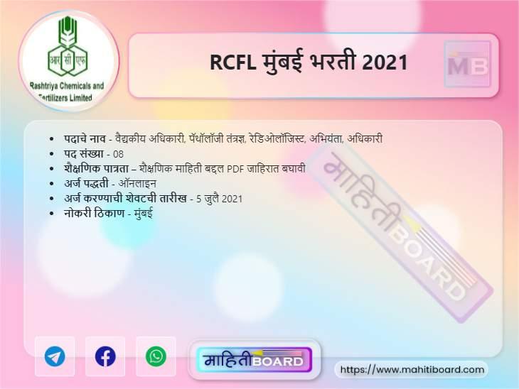 RCFL Mumbai Bharti 2021