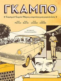 http://ikarosbooks.gr/649-gkampo.html