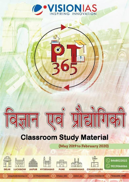 Science and Technology (February 2020) : for all Competitive Exams PDF