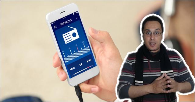 لماذا لم تعد الهواتف الذكية الحديثة تتوفر على راديو FM ؟