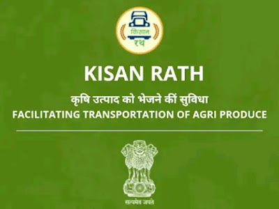 kisan Rath app details hindi, kisan Rath app ki all jankari, kisan Rath app news in hindi