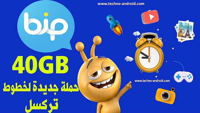 الحصول على 40GB لخطوط تركسل حملة جديدة #senyapdiye