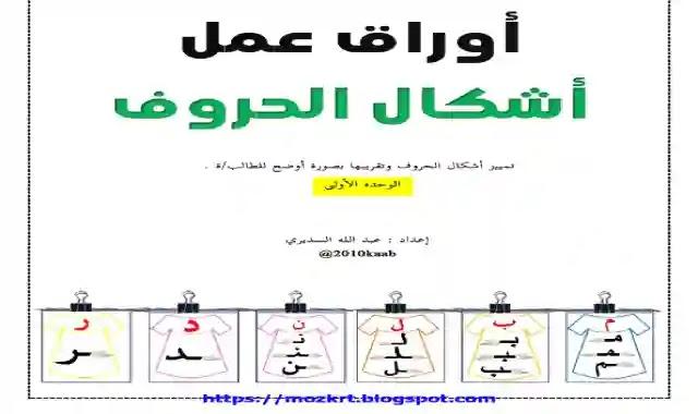 اوراق عمل لاشكال الحروف الابجدية العربية لمرحلة كى جى