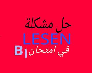 حل مشكلة الLESEN في امتحان B1