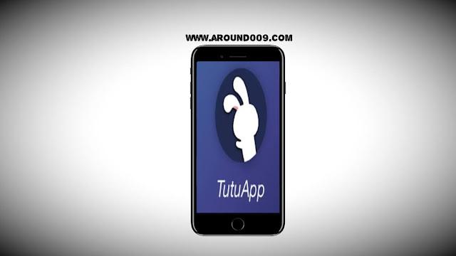 طريقة تحميل برنامج الارنب للايفون تحميل المتجر الصيني للايفون TutuApp تنزيل iOS تحميل TutuApp vip مجانا للايفون تحميل متجر الارنب الصيني للايفون برابط مباشر تنزيل برنامج الارنب البرتقالي تحميل برنامج tutuapp للاندرويد عربي كيف احمل برنامج الارنب