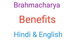 brahmacharya benefits, brahmacharya rules
