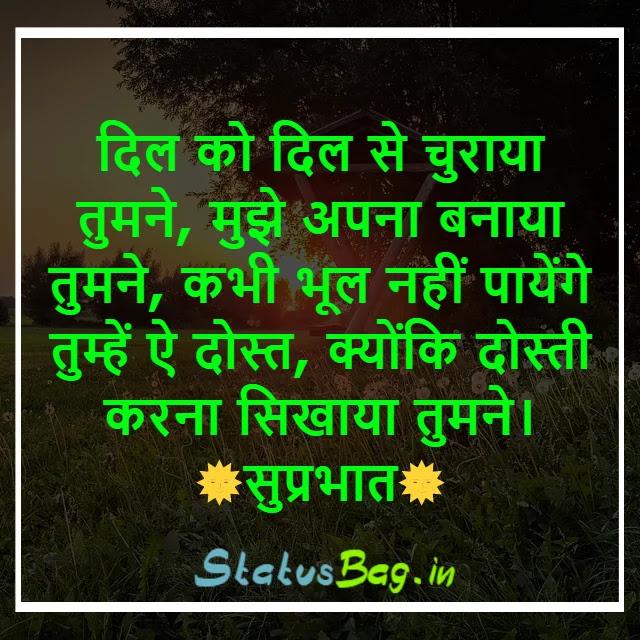Hindi Shayari On Good Morning