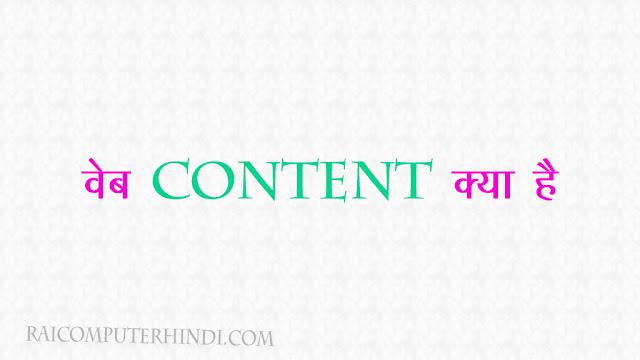 web content kya hai