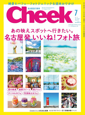 Cheek (チーク) 2019年07月 zip online dl and discussion