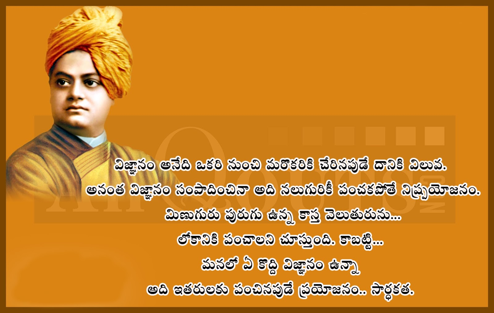 Knowledge is Power Quotes and Sayings in Telugu Wallpapers ...