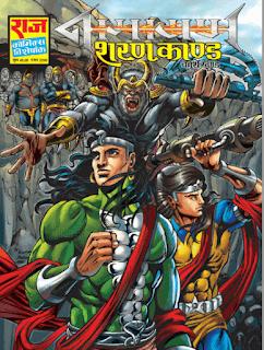 Sharan-Kand-Nagraj-Comics-Book-In-Hindi-PDF-Free-Download