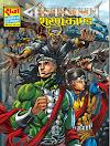 शरण काण्ड : नागराज कॉमिक्स पीडीऍफ़ पुस्तक  | Sharan Kand Part-4 : Nagraj Comics Book In Hindi PDF Free Download