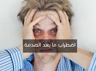 اضطراب ما بعد الصدمة